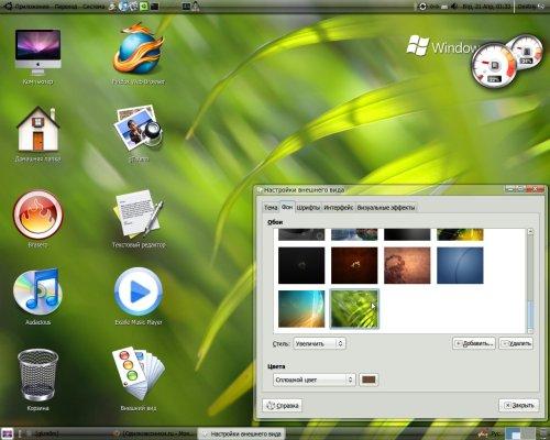 Вездесущее Aero. Ubuntu 8.10