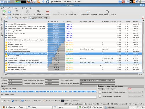 Суббота, Qt Creator, 5 часов времени и все что не нравится в KTorrent побеждено