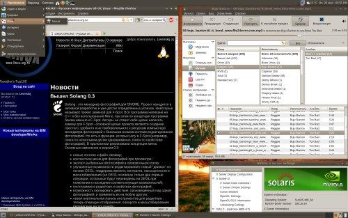 Счастливая жизнь в opensolaris