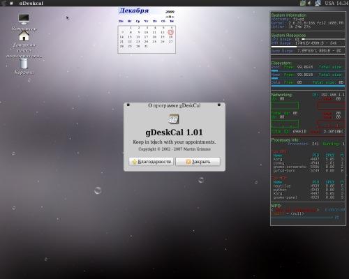 gdeskcal - календарь для рабочего стола