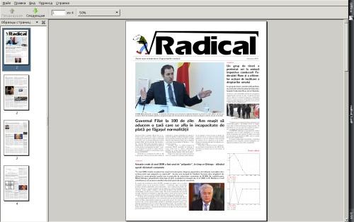 Газета в LaTeX --- свершилось