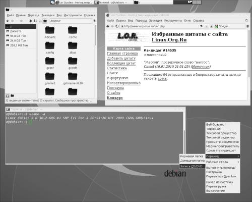Черно-белый Openbox. Удобный и простой.