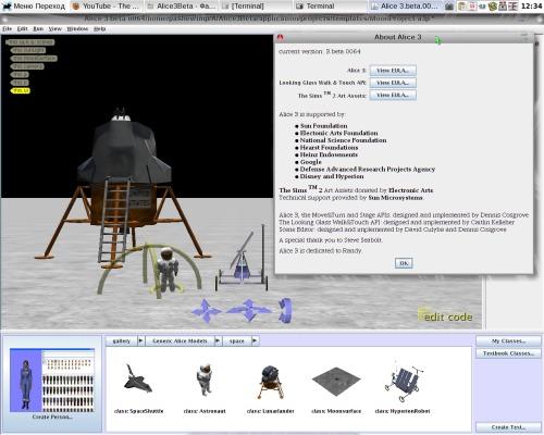 Программа виртуальной реальности Alice
