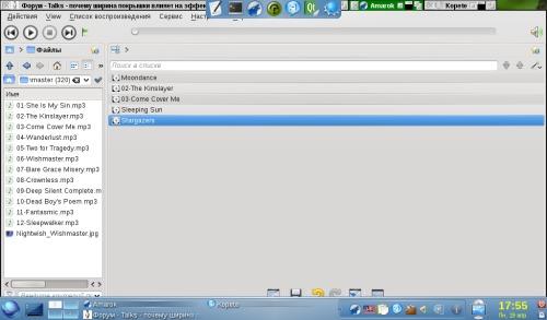 [KDE] Экономия места на нетбуке.