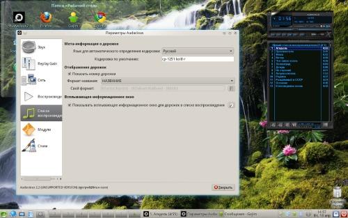 Русские теги в mp3 файлах