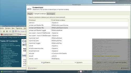 Debian+xfwm, tint2 и много коньков