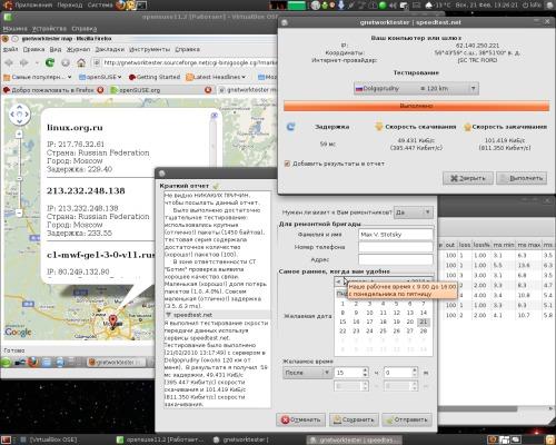gnetworktester 0.11