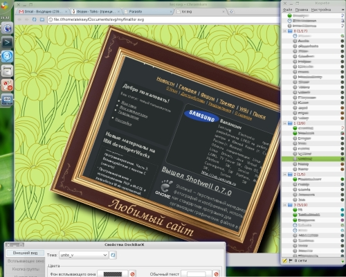 Скриншот с любимым сайтом