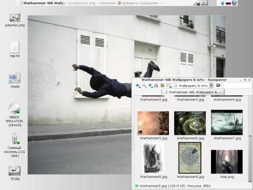 KDE+напильник=usability
