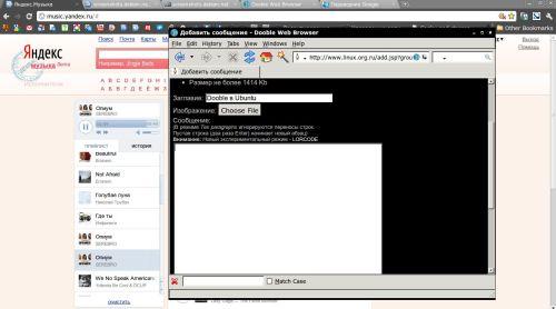 Dooble в Ubuntu