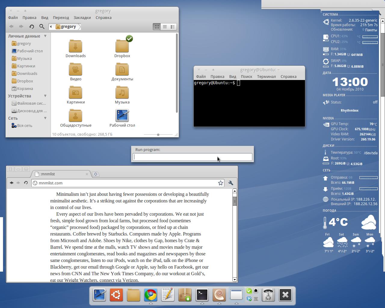 Обзор системы русскоязычная документация по ubuntu