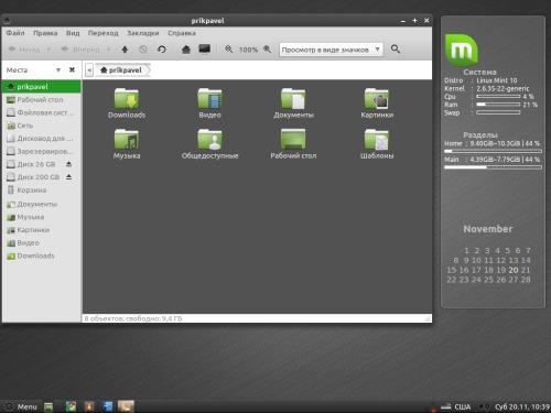 Мой удобный и приятный Linux Mint 10