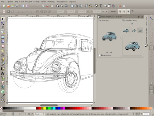 Авто, Inkscape