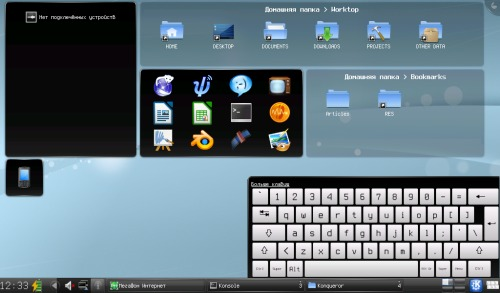 KDE4 готов для планшетных компьютеров