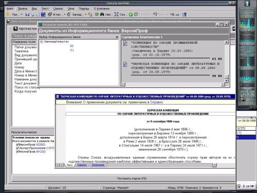 Пионерский запуск Консультант-Плюс 3000(100) под Linux
