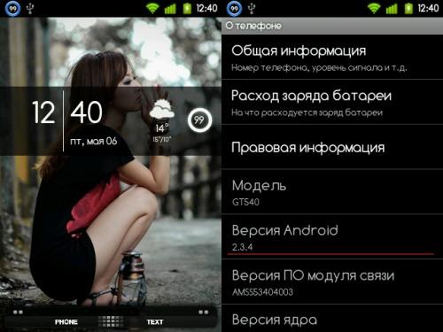 Красивый Android