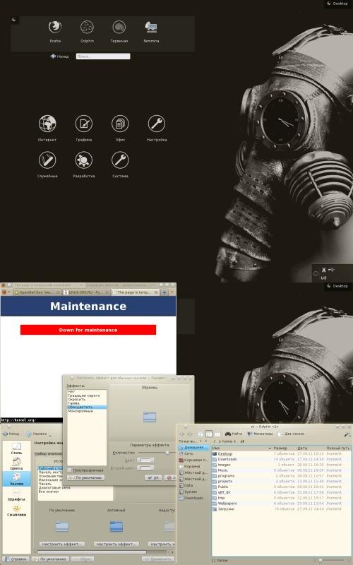 KDE без таскбара.