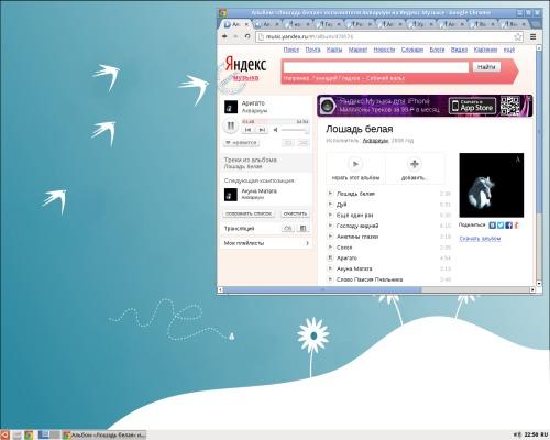 Lubuntu. Дефолт. Первый день года