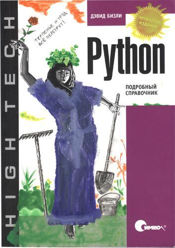 Новый дизайн книжки по Питону