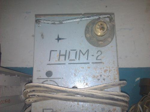 Гном-2