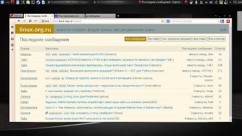 Такая вот у меня OpenSUSE