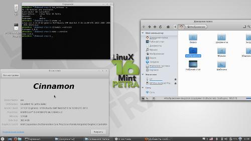 Linux Mint 16 Petra
