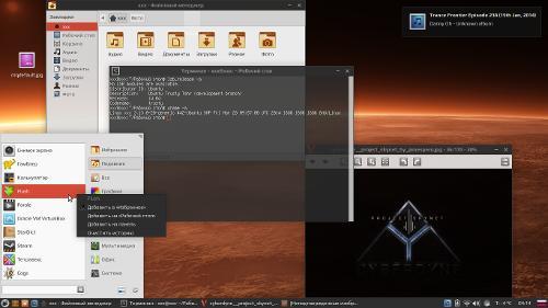 Марсианское Xfce