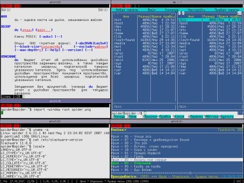 Slackware + Ion3 = Ваше мнение