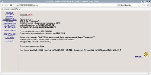 Тестирую серверную часть правовой системы «Кодекс»