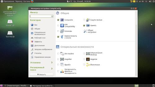 Возвращение Gnome2: Ubuntu Mate 14.04 и Compiz