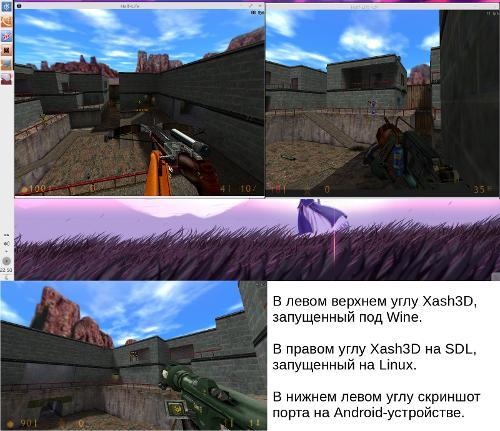 Xash3D на SDL2: Го, я создал!