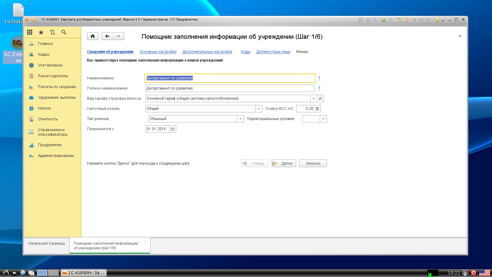 Установка web-сервера 1с linux suse установка hasp для 1с 8.2 ubuntu