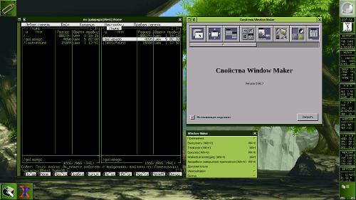WindowMaker готовится к лету