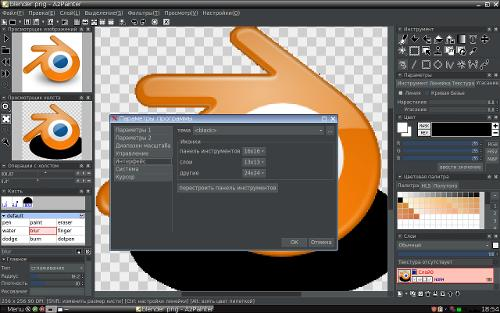 AzPainter 2.0.6 в «чёрном»