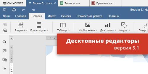 Вышла версия 5.1 десктопных редакторов ONLYOFFICE c новым вкладочным интерфейсом
