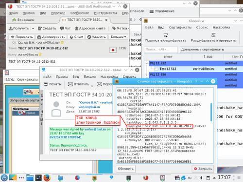 GnuPG/SMIME с поддержкой российской криптографии на базе токенов/смарткарт PKCS11
