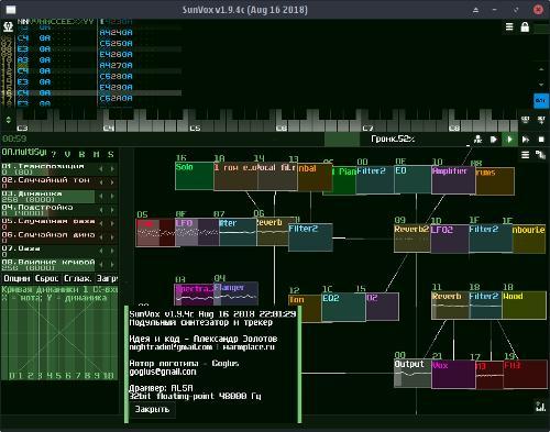 Релиз SunVox 1.9.4c — бесплатный модульный синтезатор и трекер