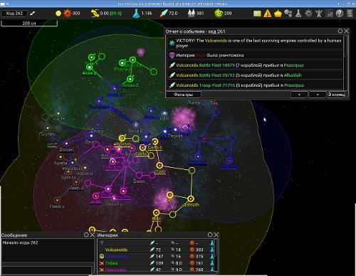 FreeOrion 0.4.8 «Имперский запас»