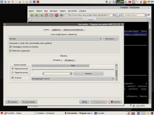 KDE-style-Domino vs Nimbus