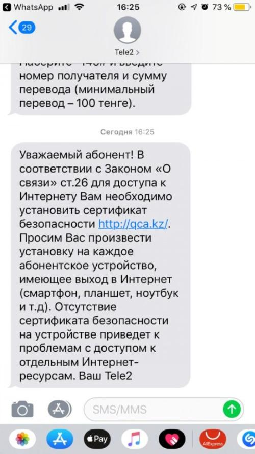 В Казахстане обязали устанавливать государственный сертификат для MITM