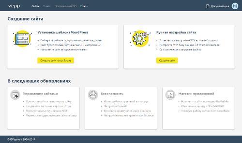 Представлена Vepp — новая панель управления сервером и сайтом от ISPsystem