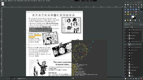 Перевод манги и OpenBSD