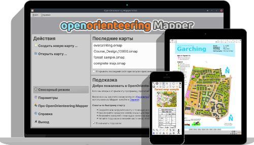 OpenOrienteering Mapper 0.9.0 — программа для черчения спортивных карт