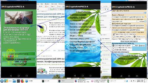 Криптографическая утилита cryptoarmpkcs на базе стандартов с открытым ключом портирована на Android