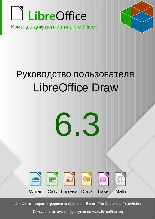 Обновлено русское Руководство пользователя LIbreOffice Draw до версии 6.3