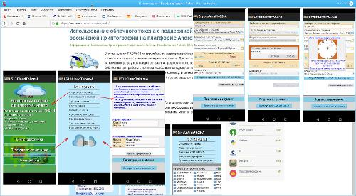 Использование облачного токена с поддержкой российской криптографии на платформе Android