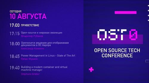Сегодня бесплатный день на Open Source Tech Conference 0nline