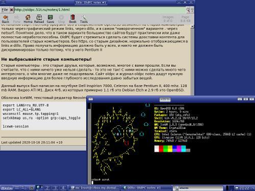 OpenBSD 6.8 на Pentium II