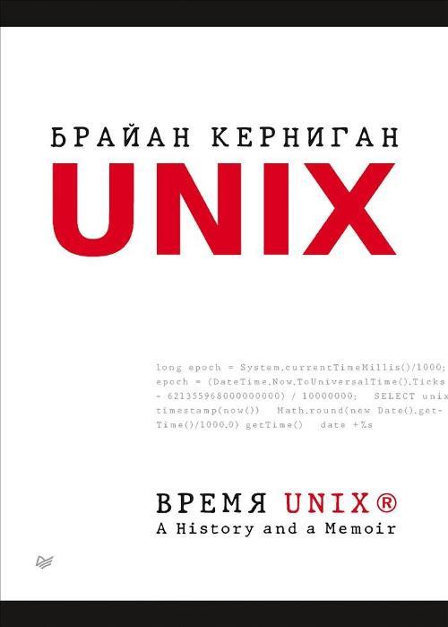 Вышел перевод книги Брайана Кернигана «UNIX: A History And A Memoir»