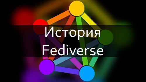 Вышел подкаст «Полная история Fediverse»